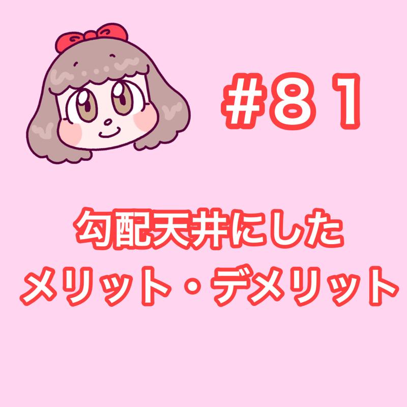 #81 勾配天井にしたメリット・デメリット