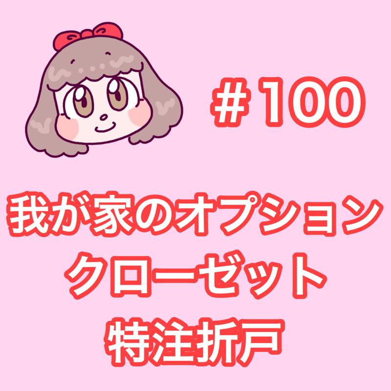#100 クローゼット特注折戸