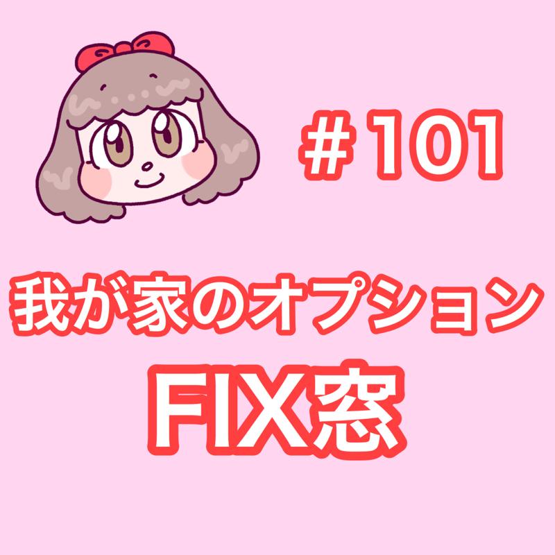 #101 付けて良かった!FIX窓