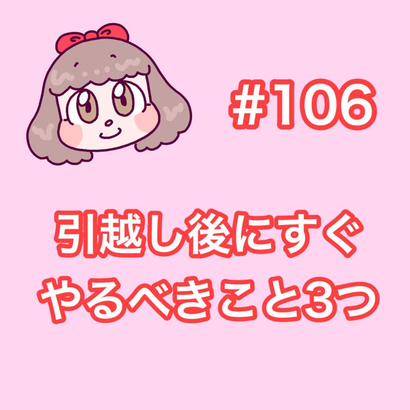 #106 【大後悔!】引越し後にすぐやるべきこと