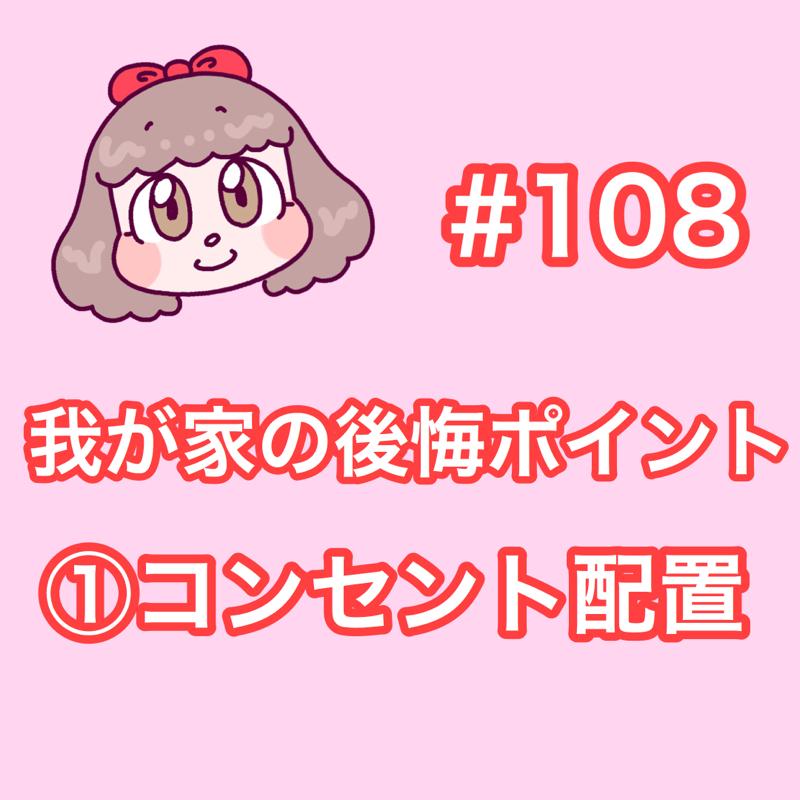 #108 我が家の公開ポイント①コンセント配置