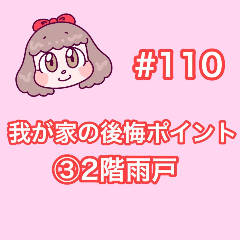 #110 我が家の後悔ポイント③2階雨戸