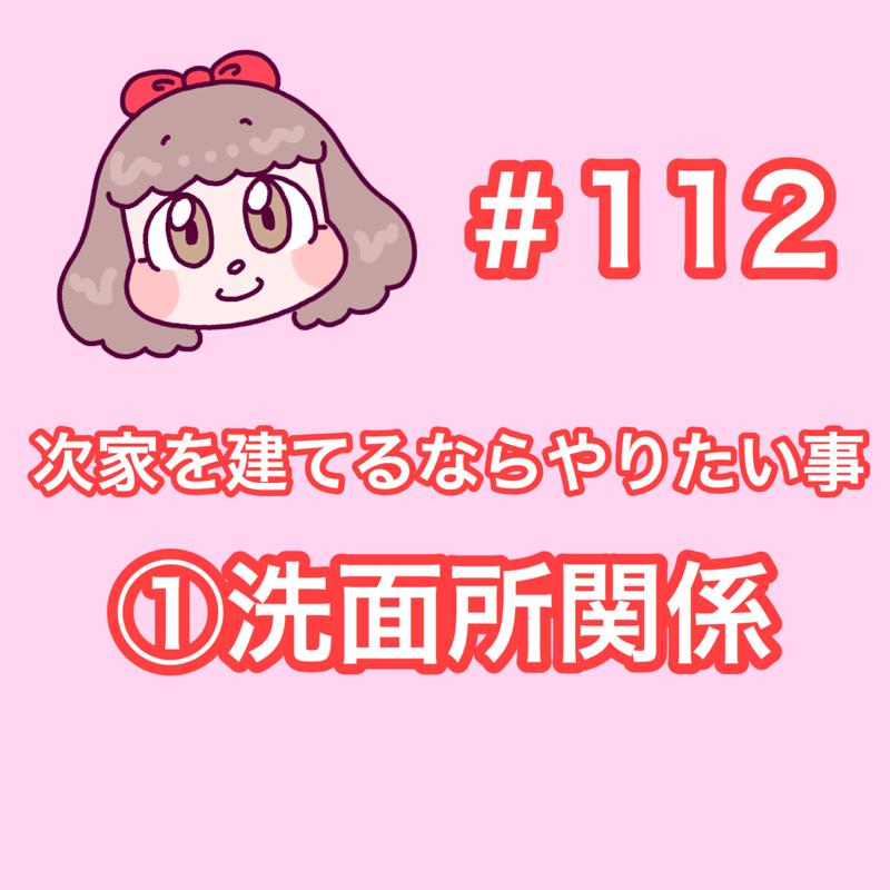 #112 洗面所関連