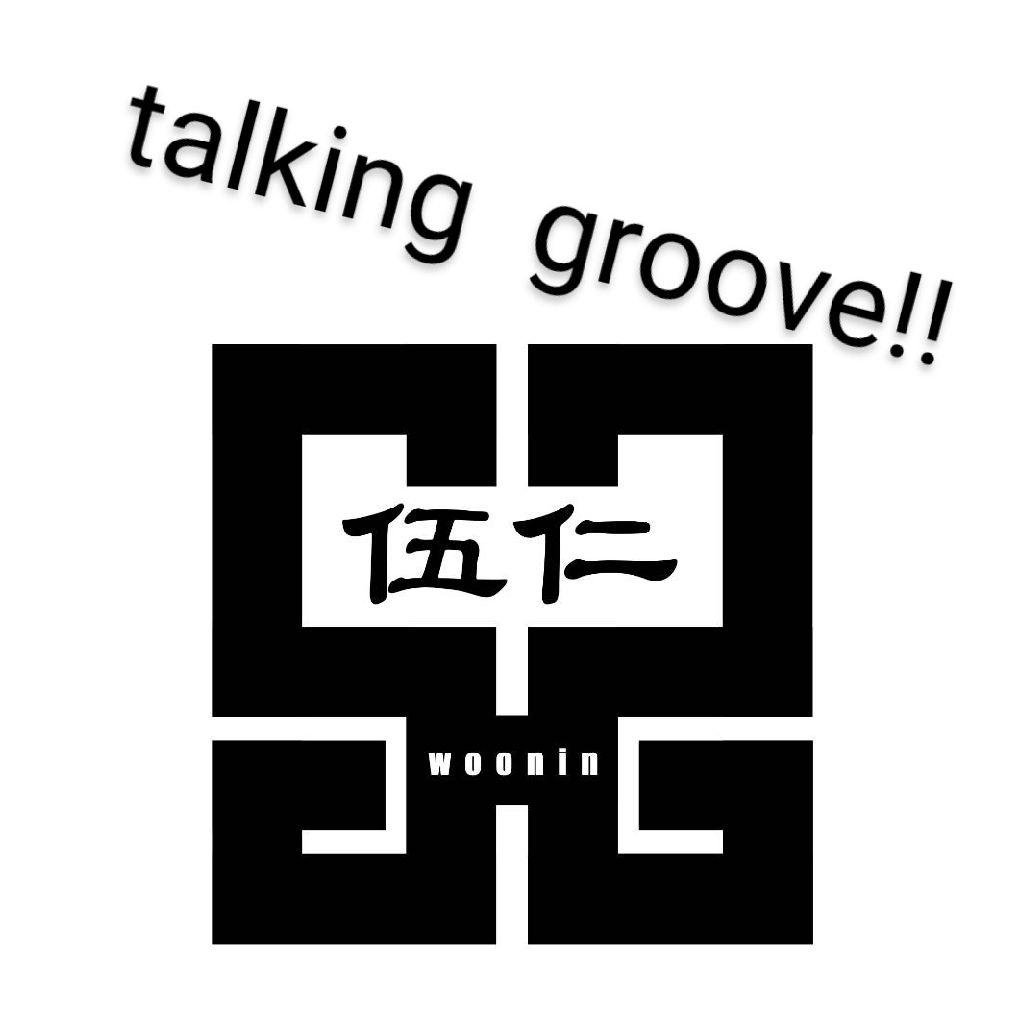 wooninのtalking groove!! 第1回