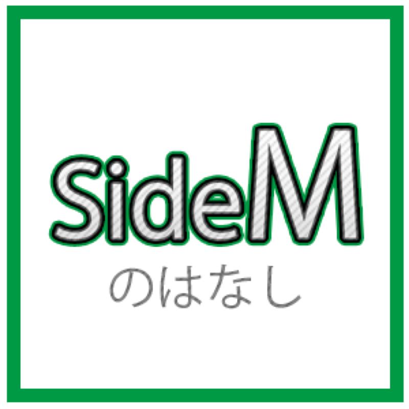 #2 SideMの九郎くんのオススメのイベスト