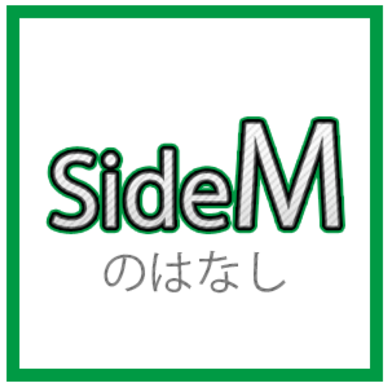#9 SideM 1周年のツイッターについて