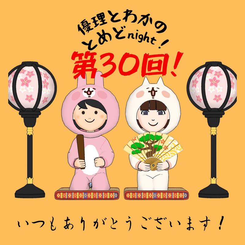#30 30回記念!生配信反省会!