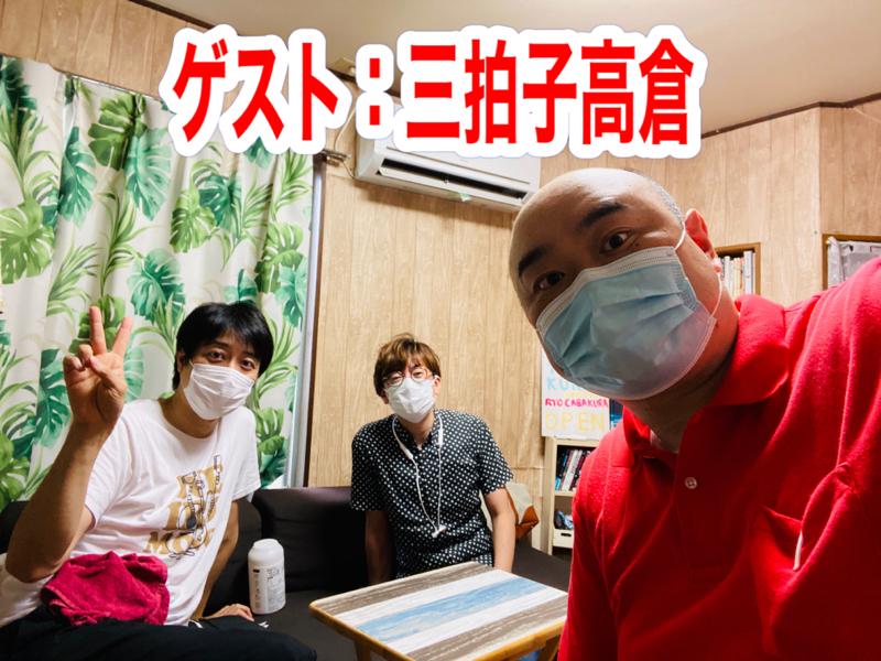 #68 コラボトーク【後半】ゲスト三拍子高倉