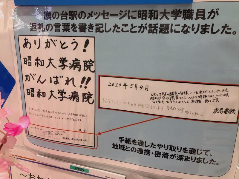 昭和大学病院に行ったら感動して泣きそうになりました