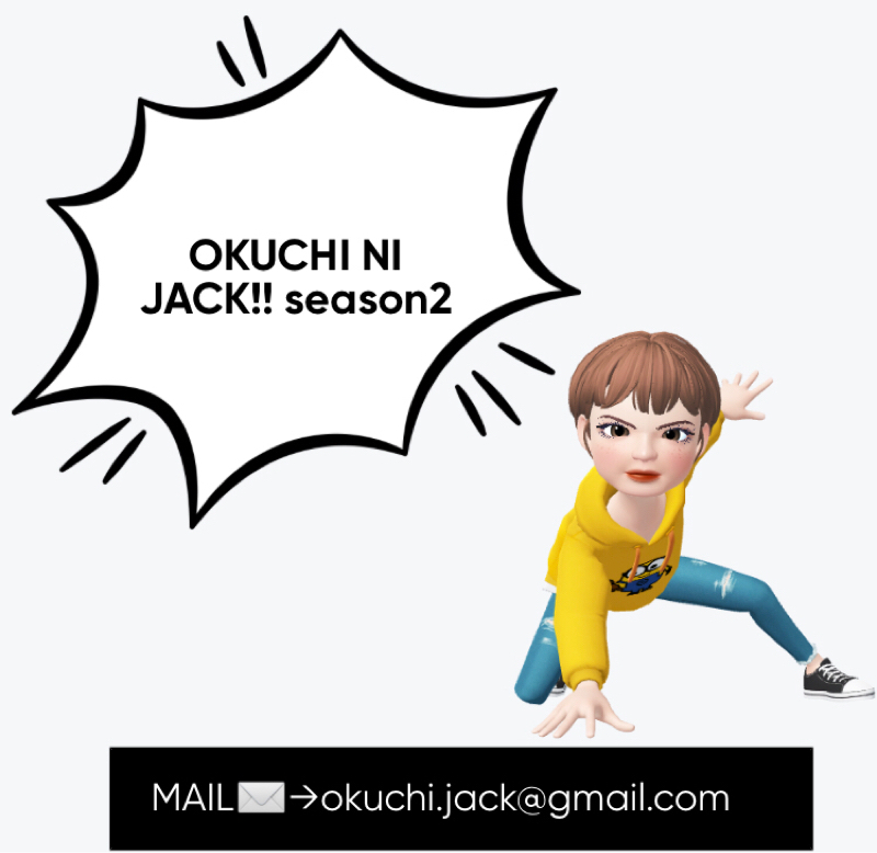 OKUCHI NI JACK!#008