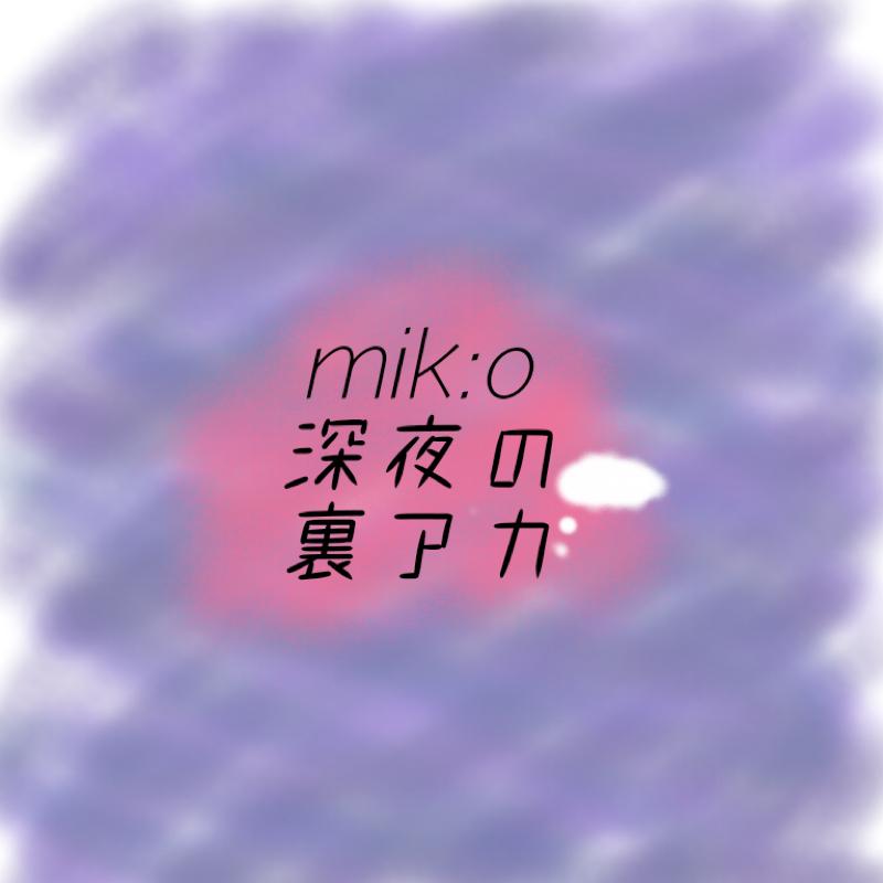 mik:oの深夜の裏アカ