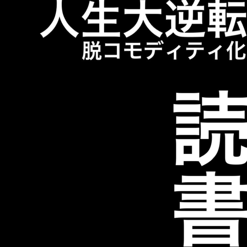 #51 リクルート「創刊男」の大ヒット発想術
