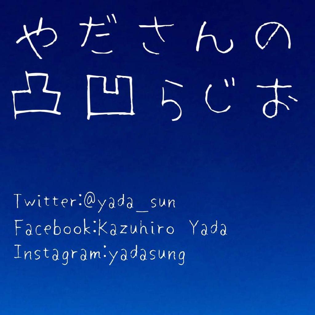 Vol.1/やださんの自己紹介