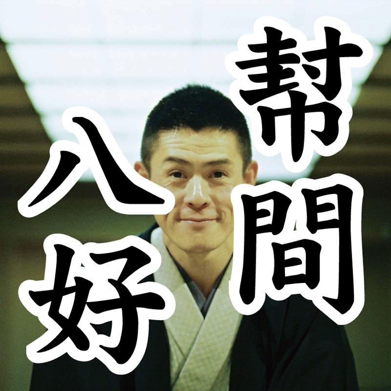 【其の40】安田有吾作品展に出演のはなし