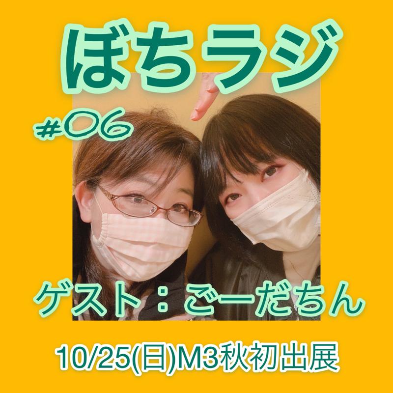 #06 ぼちラジ M3秋初出展!ゲスト:ごーだちんPart2