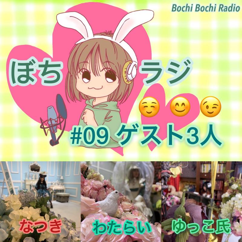 #09 ぼちラジ ゲスト:ゆっこ氏&わたらい&夏姫ちゃん