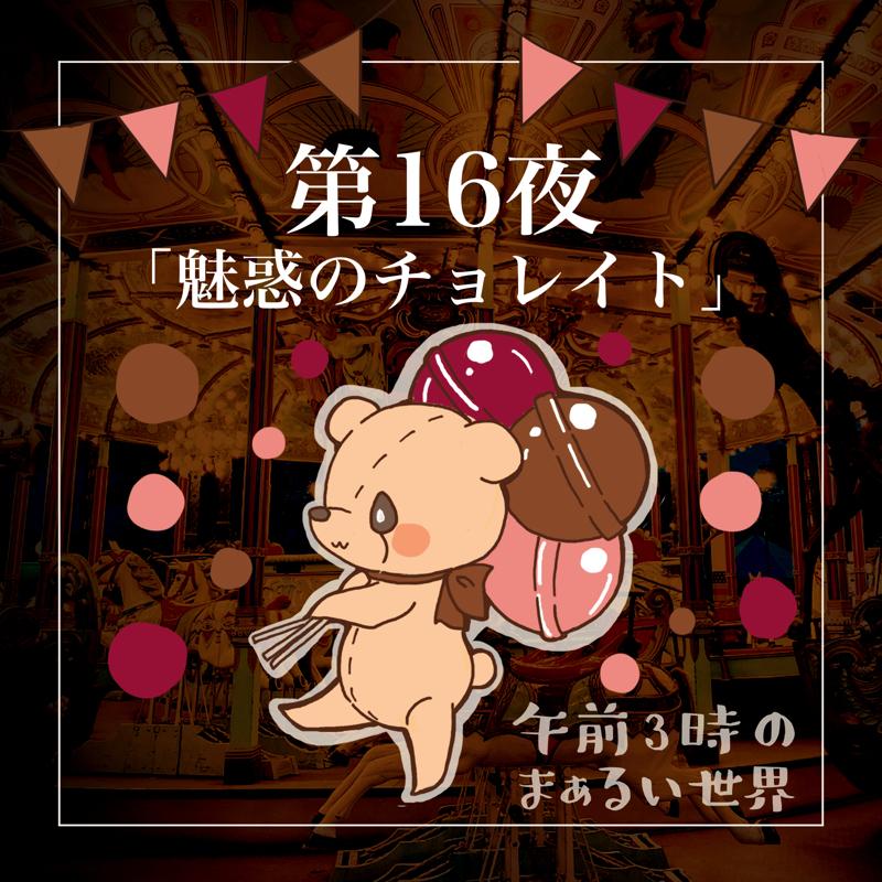 第16夜 魅惑のチョコレイト