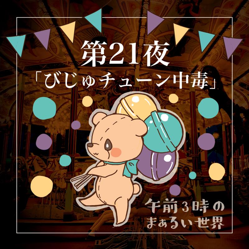 第21夜 びじゅチューン中毒