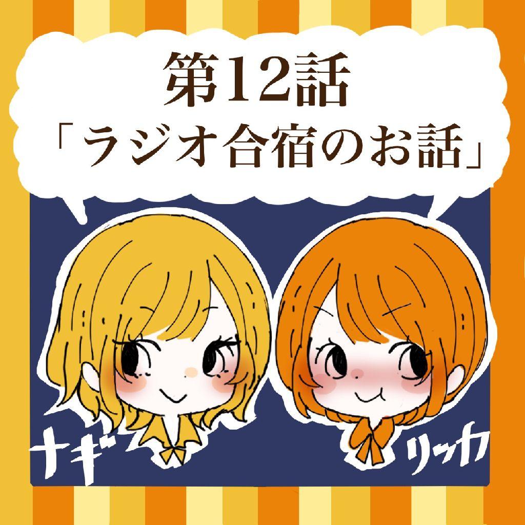 第12話「ラジオ合宿のお話」