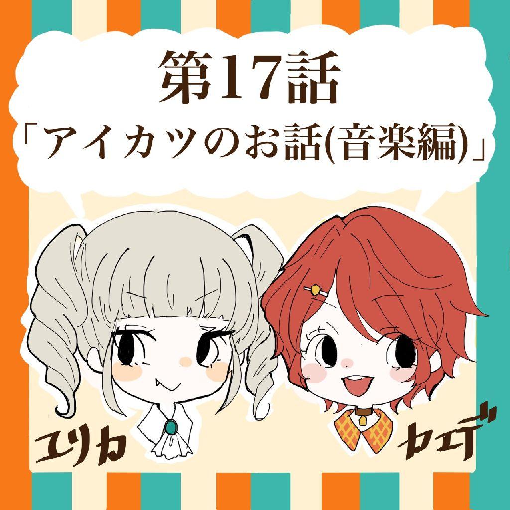 第17話「アイカツのお話(音楽編)」