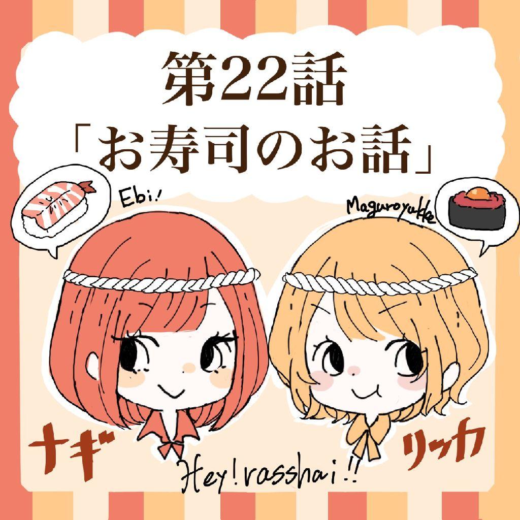 第22話「お寿司のお話」