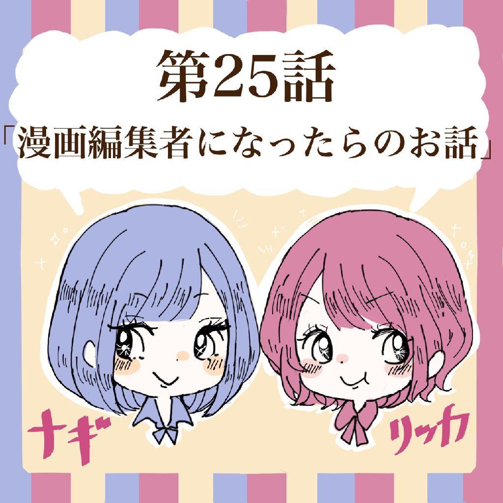 第25話「漫画編集者になったらのお話」