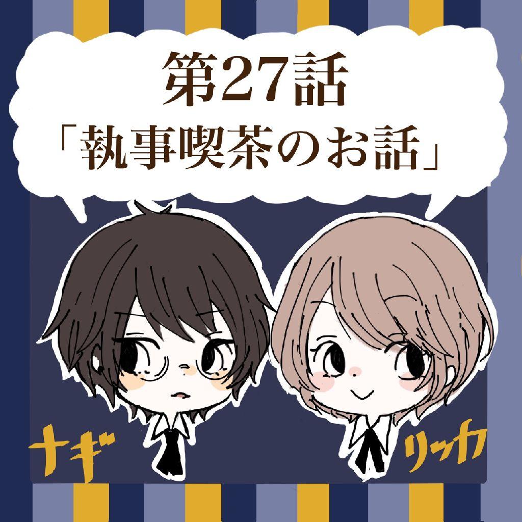 第27話「執事喫茶のお話」