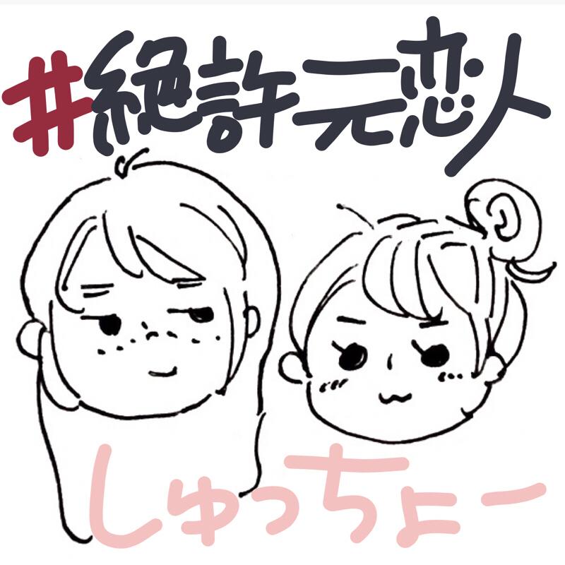 112.こそっと(?)出張、こまそらじお!【👫💢5】