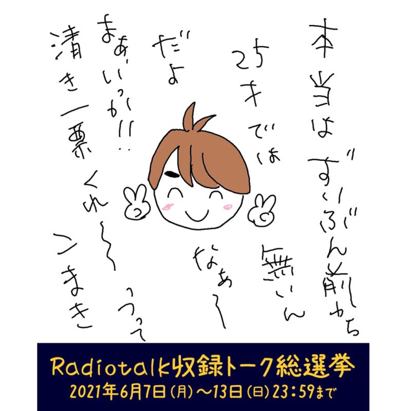 【番外編】Radiotalk収録企画に参加してるよってお話