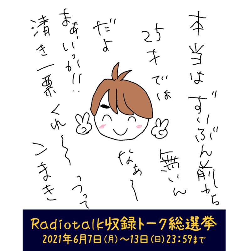 【番外編】トーク総選挙ありがとうございました!