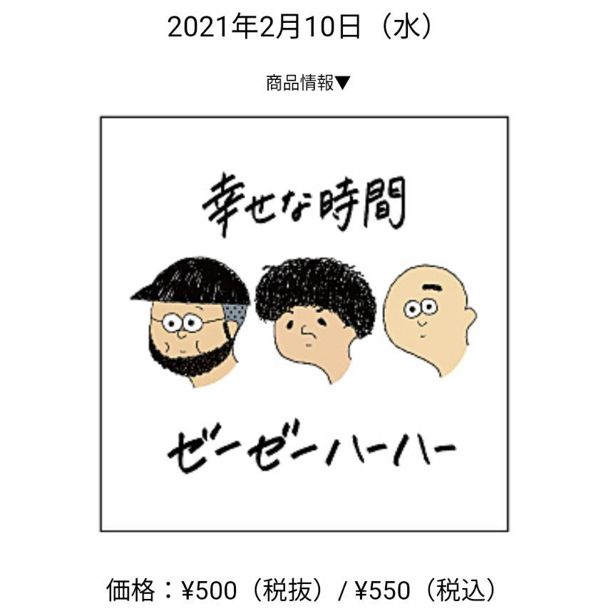 #84 お久しぶりのラジオトーク!!