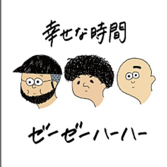#90 【前編】祝!90回記念!ゼーゼーハーハーの身にならない雑談