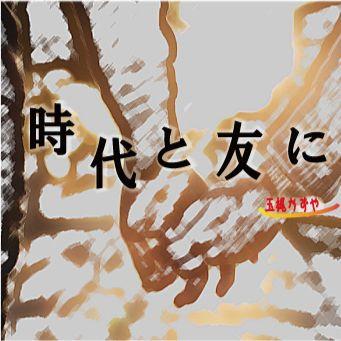 #105【『時代と友に』が発売】