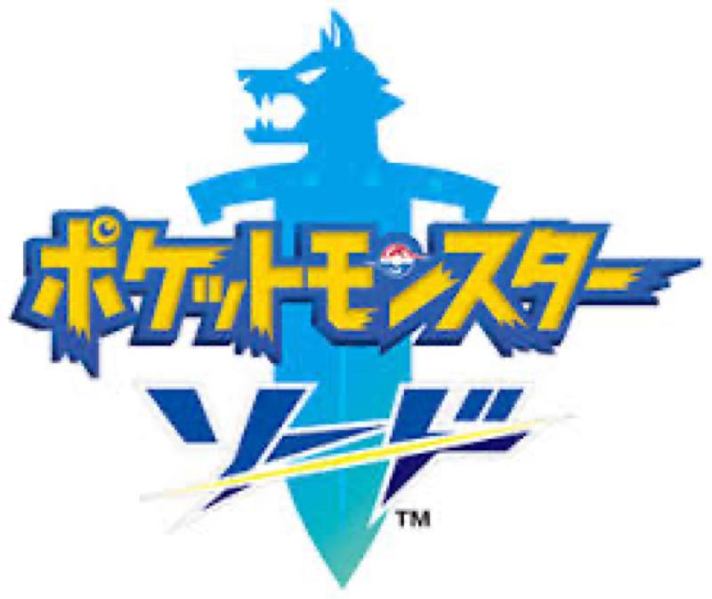 【ポケモン剣】くらしなのポケモンゲットだぜ! #1