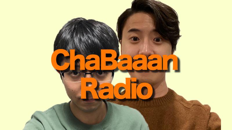 ChaBaaaN Radio編集後記#7