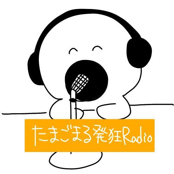 たまごまる発狂Radio