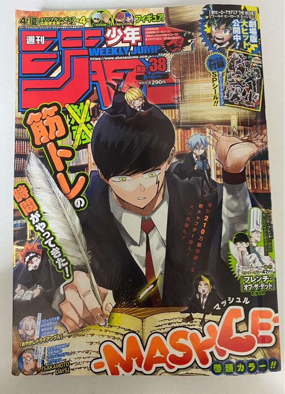 #83 今週の少年ジャンプ(2021年38号)を読む。ゲスト:岡島紳士 その1『アオのハコ』