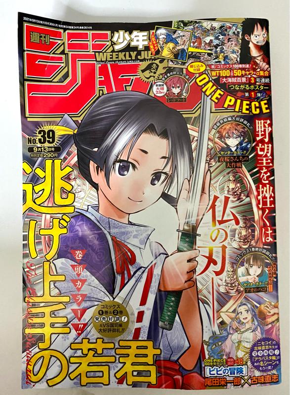 #86 今週の少年ジャンプ(2021年39号)を読む。ゲスト:岡島紳士 その1『ONE PIECE』