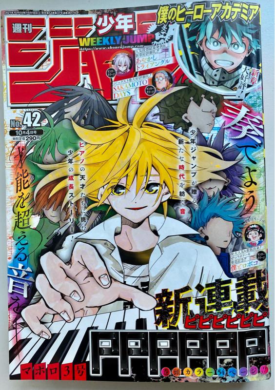 #95 今週の少年ジャンプ(2021年42号)を読む。ゲスト:岡島紳士 その1『呪術廻戦』