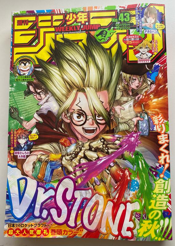 #99 今週の少年ジャンプ(2021年43号)を読む。ゲスト:岡島紳士 その1『Dr.STONE』