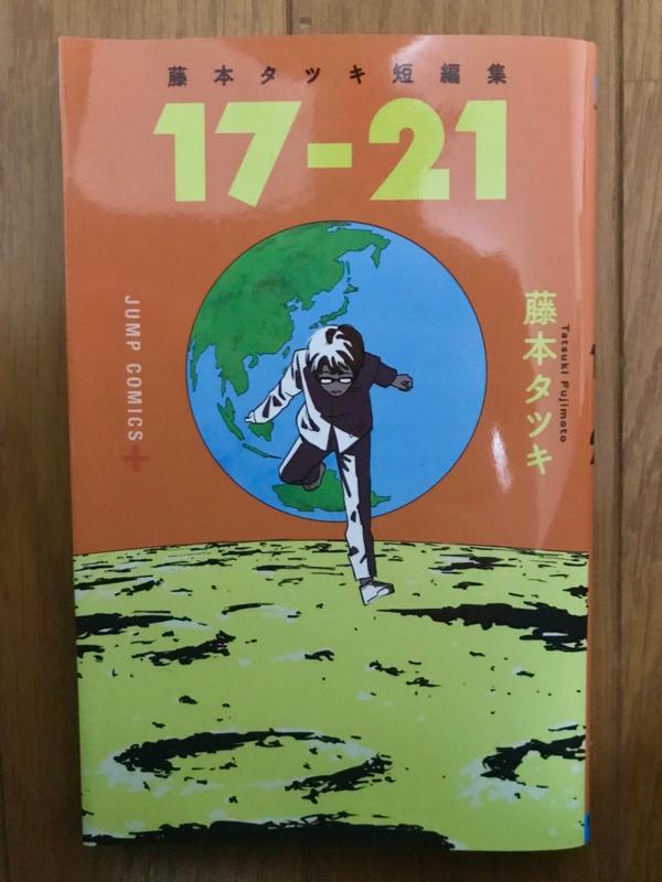 #107 藤本タツキ短編集『17-21』を読む。ゲスト:岡島紳士 3「恋は盲目」「シカク」