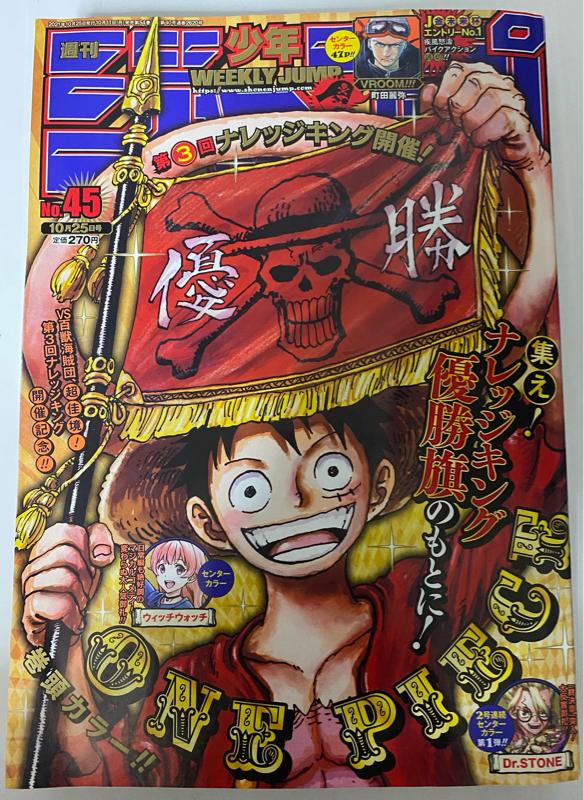 #110 今週の少年ジャンプ(2021年45号)を読む。ゲスト:岡島紳士 その2『アンデラ』ほか