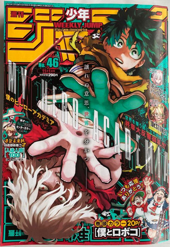 #114 今週の少年ジャンプ(2021年46号)を読む。ゲスト:岡島紳士 その3「ルパン三世」