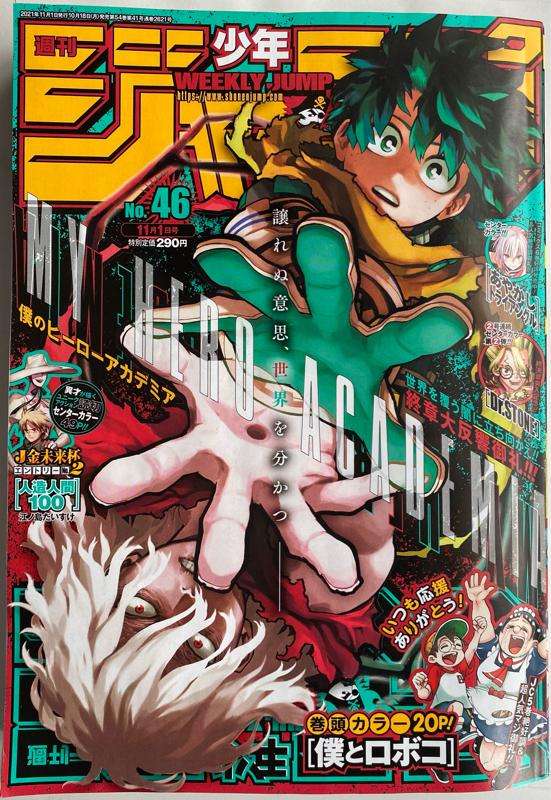 #113 今週の少年ジャンプ(2021年46号)を読む。ゲスト:岡島紳士 その2「ヒロアカ」ほか