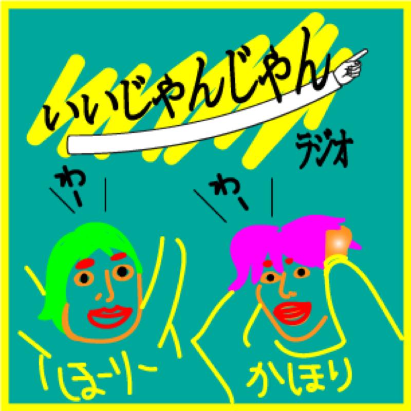 """""""いいじゃんじゃん""""ラジオ"""