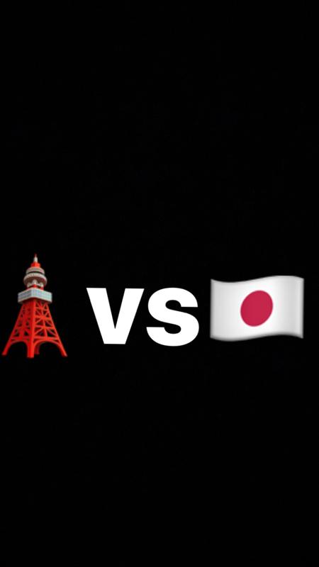 国と東京都の言ってることが違う。じゃぁどうすれば?