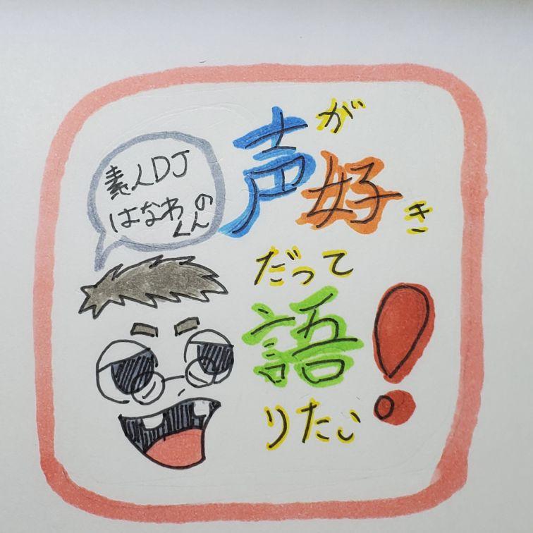 #2 吉田有里を語りたい!