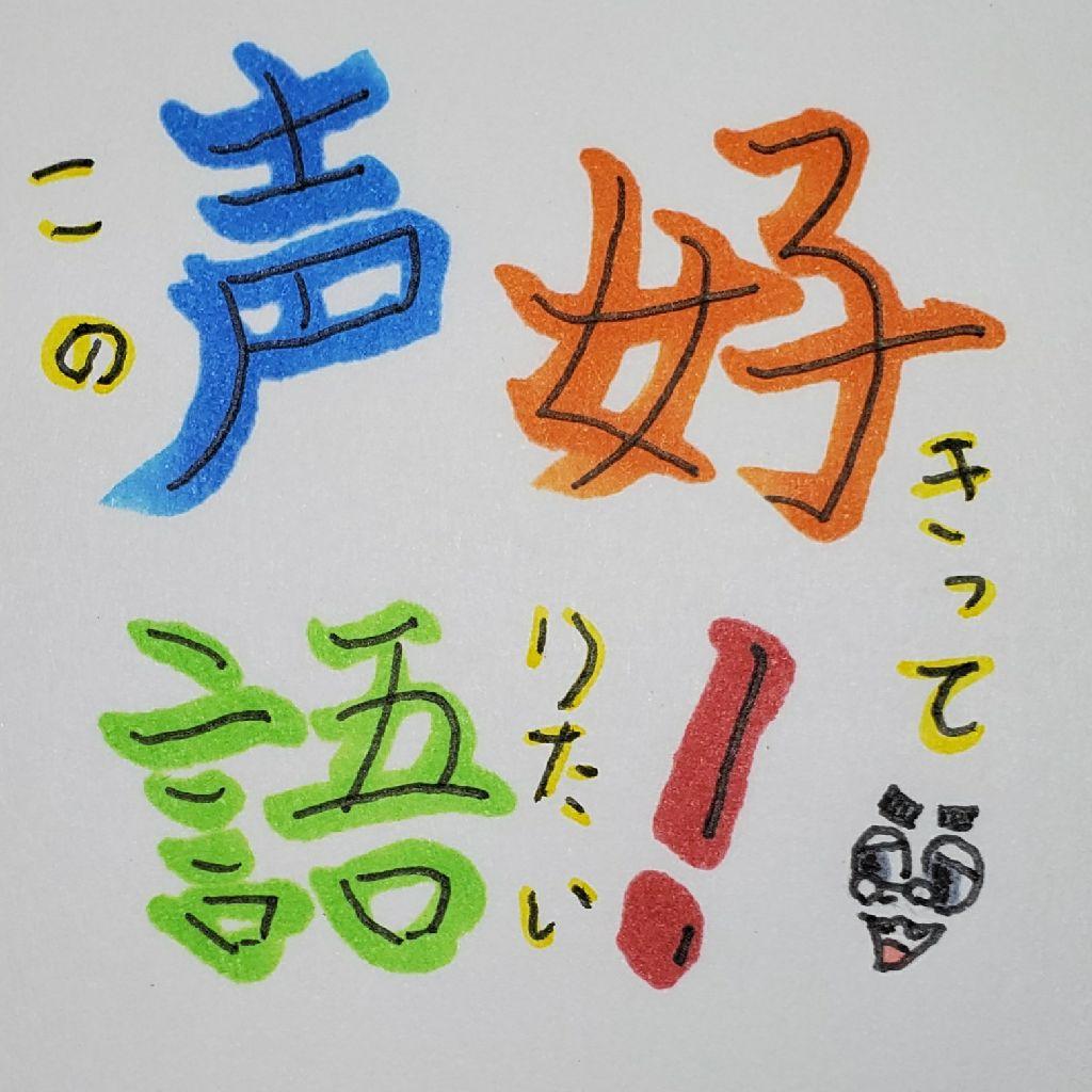 #5 津田健次郎を語りたい!