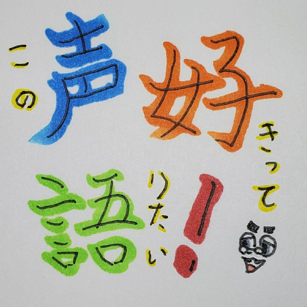 #44 シャウトが熱い!アニソンが熱い!福山芳樹を語りたい!《アーティスト回》