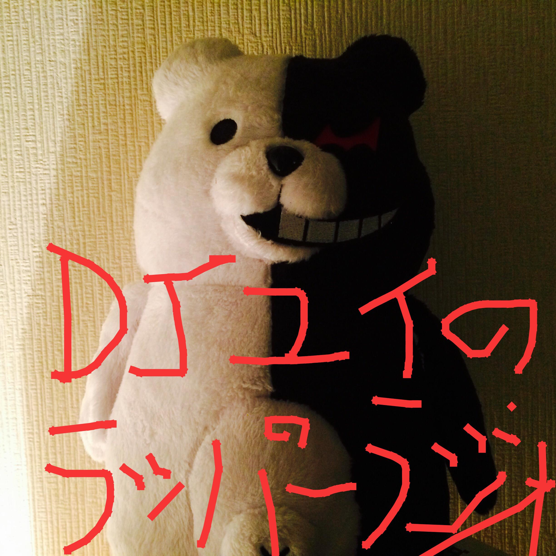 DJユイのラッパーラジオ